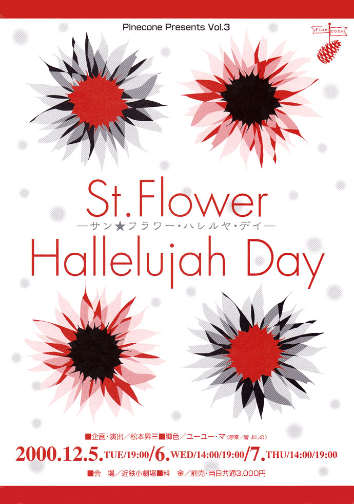 「St.Flower Hallelujah Day」公演チラシ・表