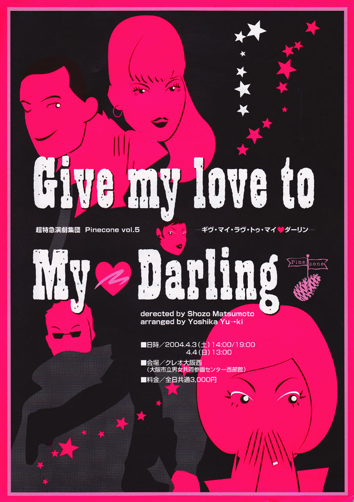 「Give my love to My Darling」公演チラシ・表