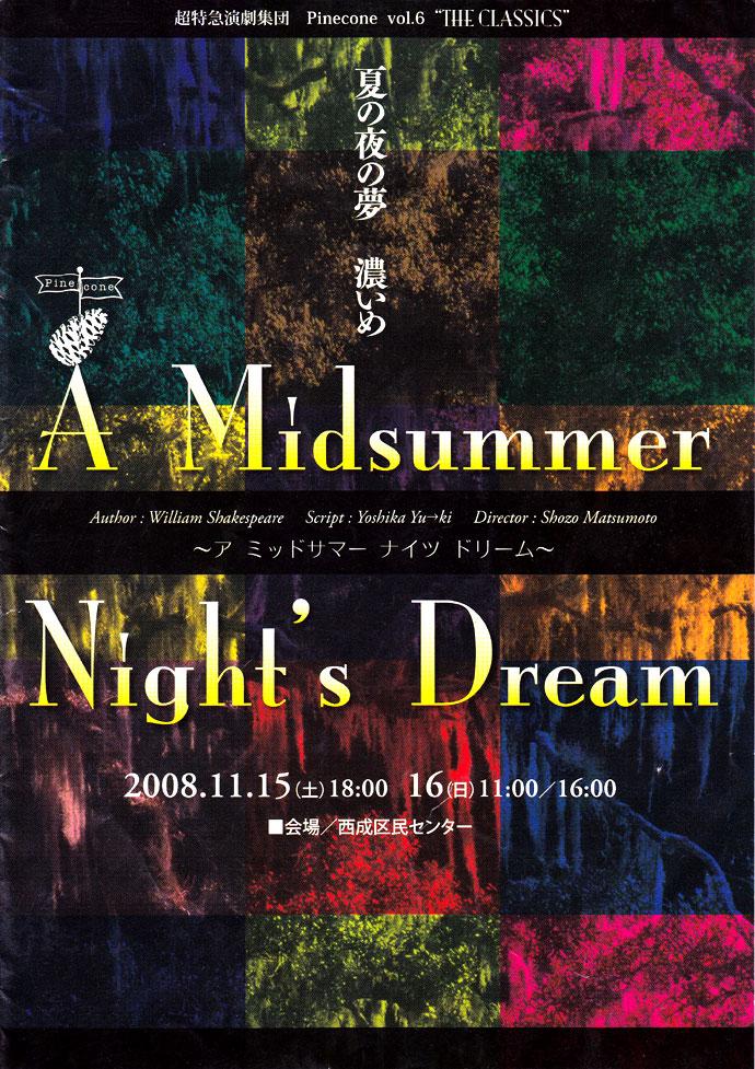 「夏の夜の夢」公演チラシ・表