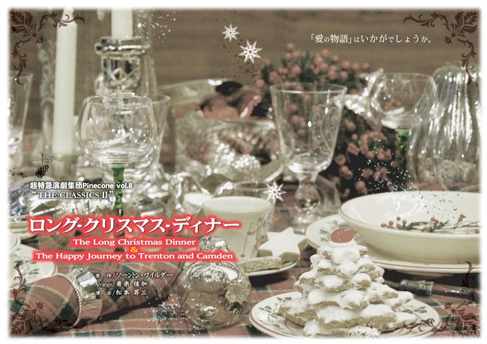 「ロング・クリスマス・ディナー」公演チラシ・表