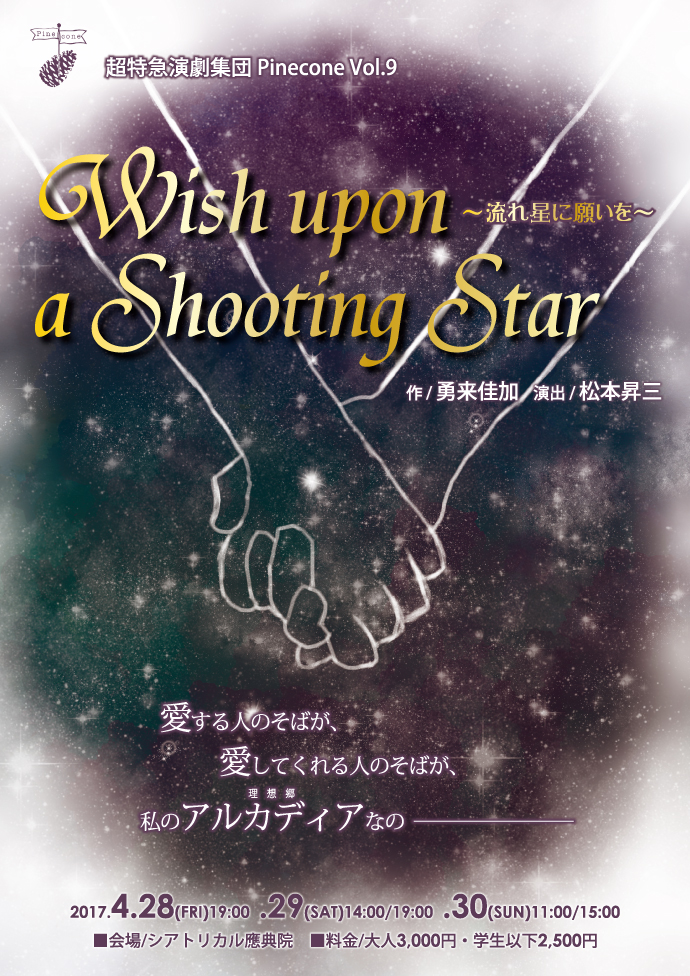 「Wish upon a Shooting Star」公演チラシ・表
