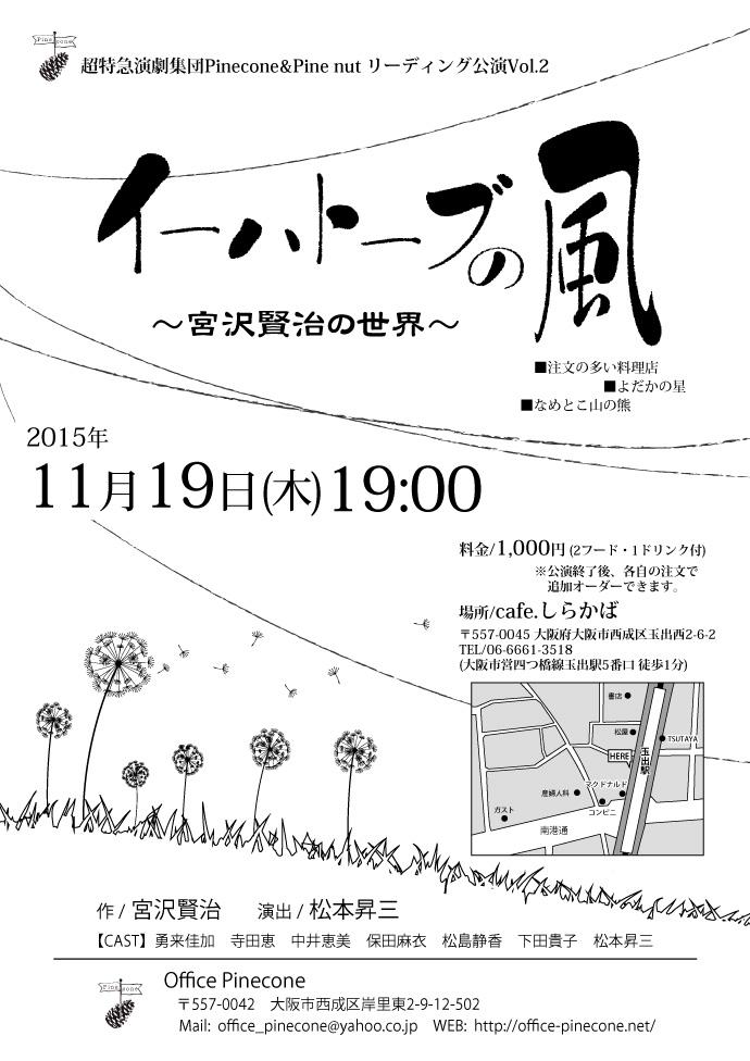 「イーハトーブの風」公演チラシ・表