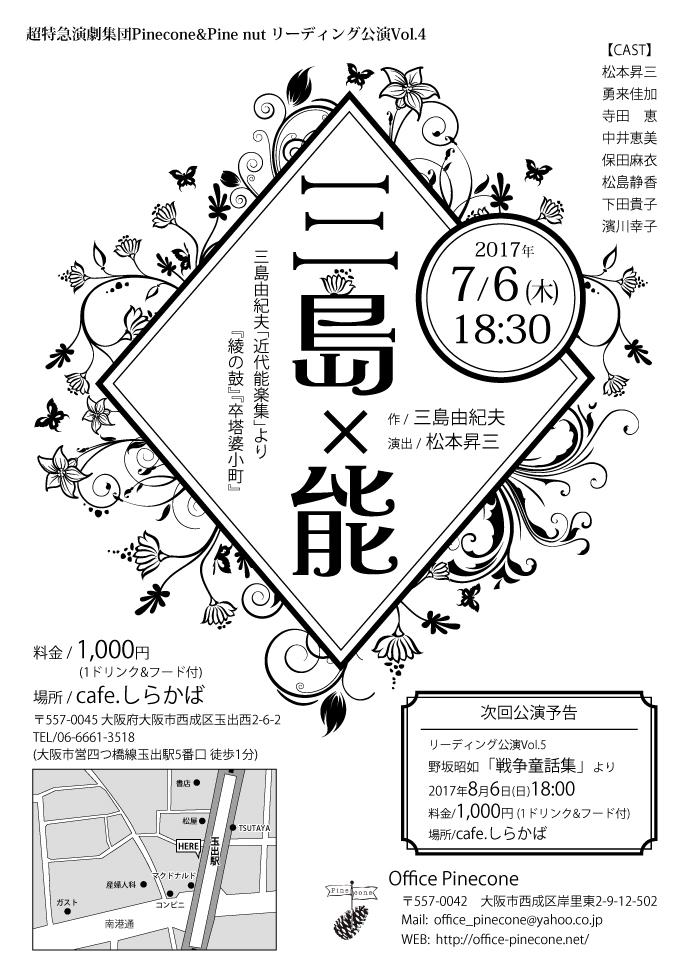 「三島×能」公演チラシ・表