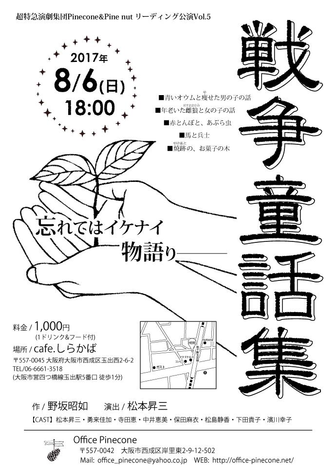 「戦争童話集」公演チラシ・表